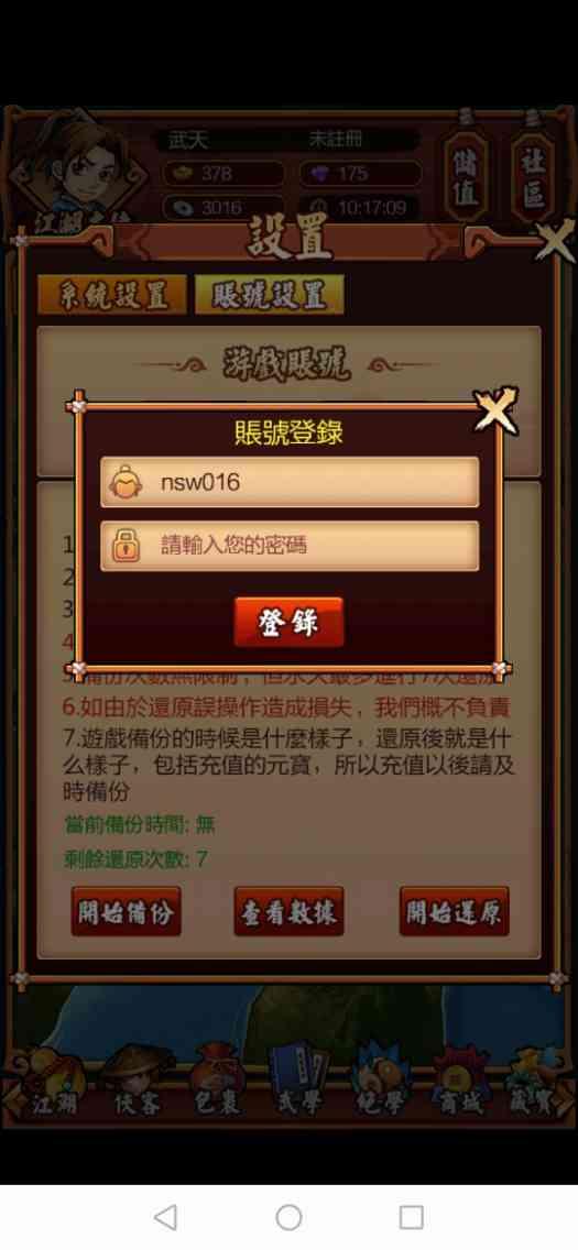 Screenshot_20190912_101710_gp2.zbf.jy**.jpg